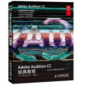 Adobe Audition CC经典教程 (缺盘)