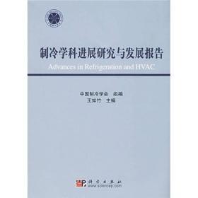 制冷学科进展研究与发展报告