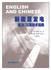 新能源发电英汉-汉英技术词典