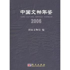 中国文物年鉴:2006