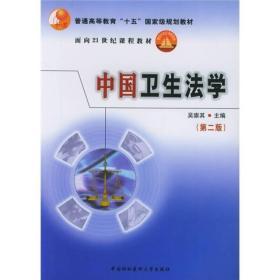 中国卫生法学(第2版)
