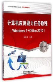 计算机应用能力任务教程(Windows7+office2010)