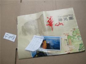 华山游览图 2007年版