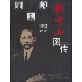 中华名人图传丛书:孙中山图传