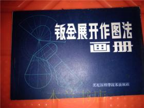 钣金展开作图法画册/张子然/黑龙江科学技术出版社 1982年版 32开平装