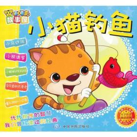 卡卡虎:小猫钓鱼