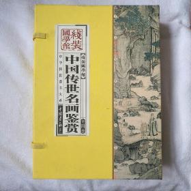 中国传世名画鉴赏(套装共4册)《线装藏书馆》编委会 /