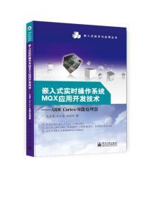 【二手包邮】嵌入式实时操作系统MQX应用开发技术-ARM Cortex-M微