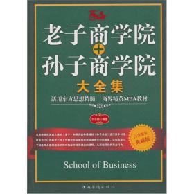 老子商学院·孙子商学院(白金限量典藏版)