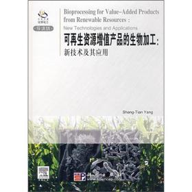 可再生资源增值产品的生物加工:新技术及其应用(导读版)