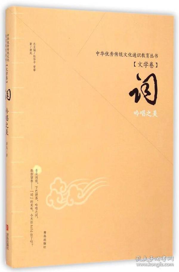 中华优秀传统文化通识教育丛书:词·吟唱之美(文学卷)