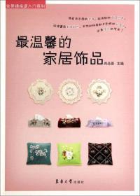 丝带绣快速入门系列:最温馨的家居饰品