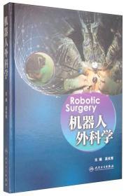 机器人外科学