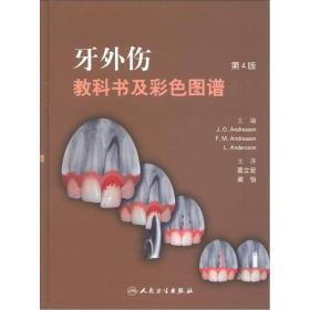 牙外伤教科书及彩色图谱(第4版)