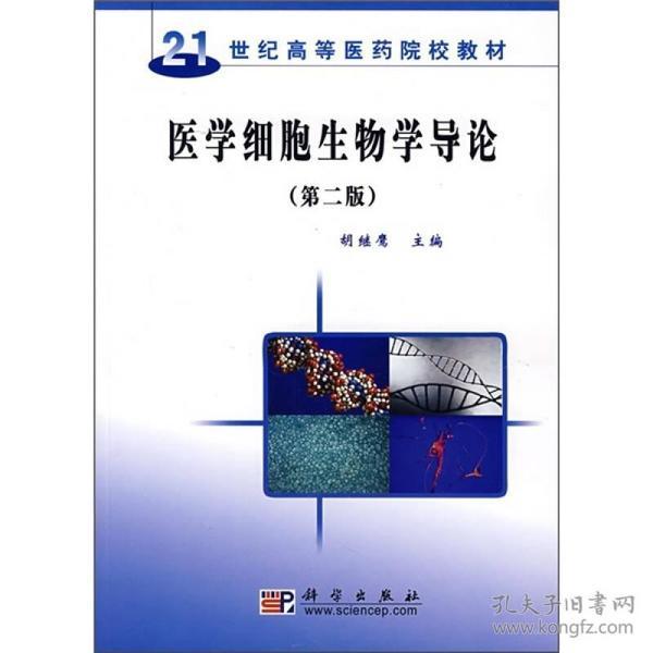 21世纪高等医药院校教材:医学细胞生物学导论(第2版)