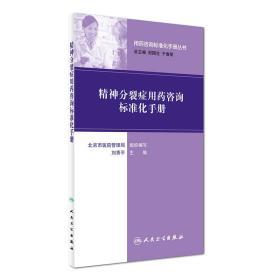 用药咨询标准化手册丛书:精神分裂症用药咨询标准化手册
