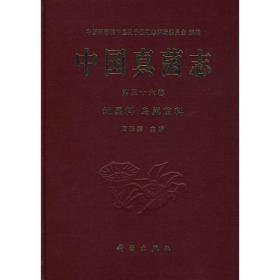 中国真菌志第三十六卷地星科鸟巢菌科