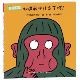 铃木绘本蒲公英系列·知道我吃什么了吗?