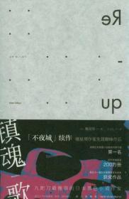 午夜文库系列:镇魂歌(「不夜城」续作,第五十一届日本推理作家协会奖获奖作品系列作销量逾200万册)