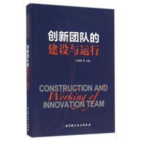 送书签lt-9787530484159-创新团队的建设与运行
