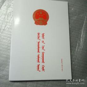 中华人民共和国监察法【蒙文版】(大32开58页)