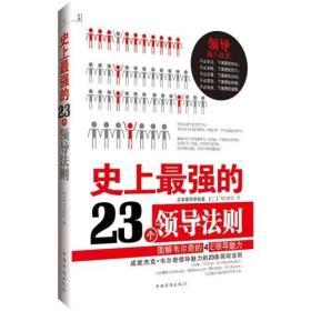 史上最强的23个领导法则(图解韦尔奇的4E领导魅力)