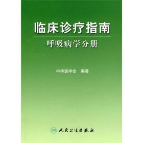 临床诊疗指南·呼吸病学分册