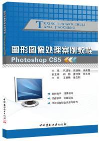 图形图像处理案例教程 Photoshop CS5