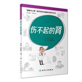 """""""健康与小康""""医学科普与健康教育系列丛书:伤不起的肾"""