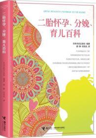 二胎怀孕、分娩、育儿百科