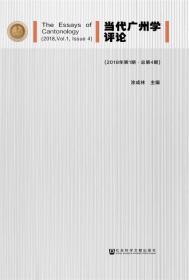 当代广州学评论(2018年第1期 总第4期)