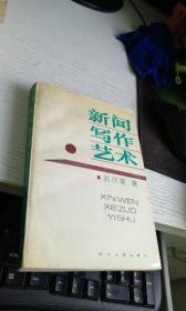新闻写作艺术    作者 : 邱沛篁著 出版社 : 四川人民出版社