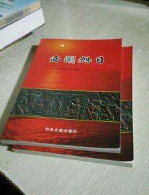 西湖旭日:中共杭州历史简编(1919~1949)