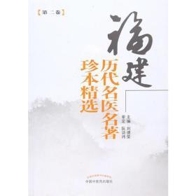 福建历代名医名著珍本精选(第二卷)