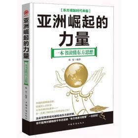 亚洲崛起的力量:一本书读懂东方思想