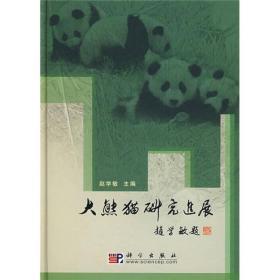 大熊猫研究进展