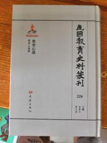 民国教育史料丛刊226 教育心理
