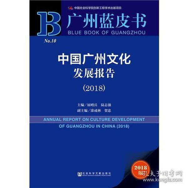 广州蓝皮书——中国广州文化发展报告(2018)