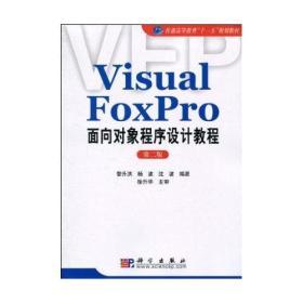 Visual oxPro面向对象程序设计教程(第二版)
