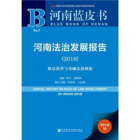 河南蓝皮书:河南法治发展报告(2018)
