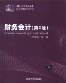 财务会计(第3版)/对外经济贸易大学远程教育系列教材
