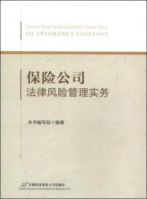 保险公司法律风险管理实务