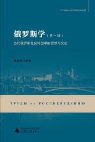 俄罗斯学(第一辑):当代俄罗斯社会转型中的思想与文化(社会转型视野下的俄罗斯思想文化研究新作)