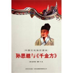 中国文化知识读本--孙思邈与《千金方》