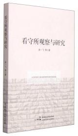 看守所观察与研究 高一飞 中国民主法制出版社 9787516207017
