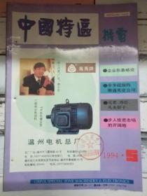 《中国特区机电 1994第5期》步步超前的顺通实业公司、从企业集团走向国际化经营.....