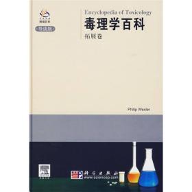 毒理学百科:拓展卷(导读版)