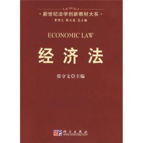 新世纪法学创新教材大系:经济法
