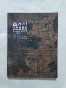 拍卖图录】北京西荣阁 2017春季文物艺术品拍卖会-中国书画(一)