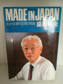盛田 昭夫:MADE IN JAPAN―わが体験的国际戦略 (传记) 日文原版书